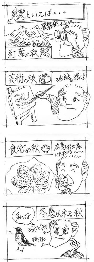 2017-10-08秋といえば.jpg